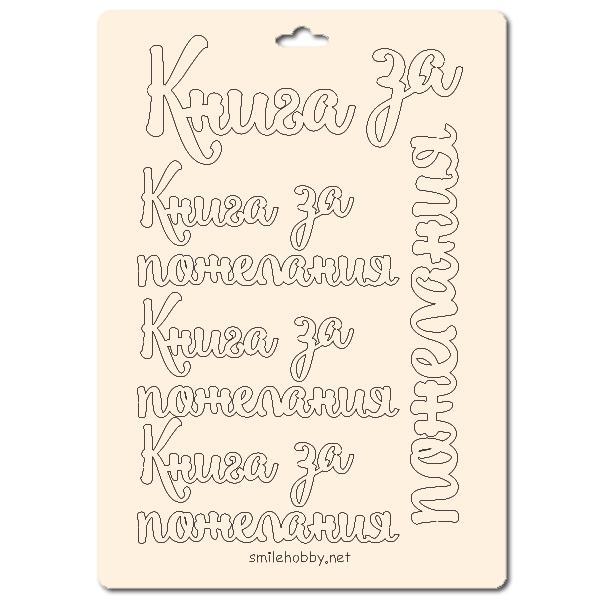 Сет от бирен картон 15х20см - Надписи 19