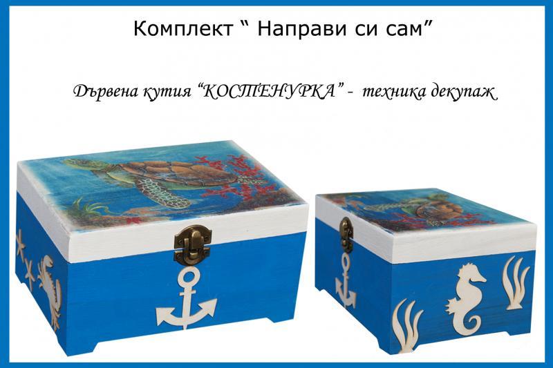 Комплект Направи си сам - дървена кутия Костенурка /голяма/