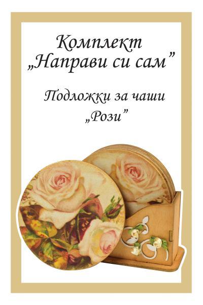 """Комплект Направи си сам - Подложки за чаши """" Рози"""""""