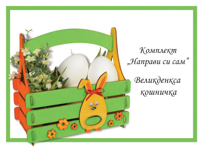 Комплект Направи си сам - Великденска кошничка