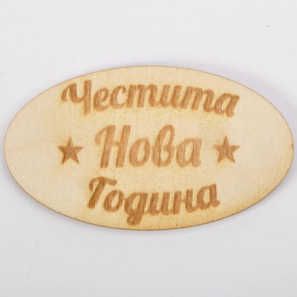 Дървена табелка с надпис - Честита нова година