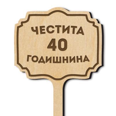 Дървена табелка на клечка  -Честита 40 годишнина