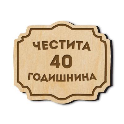 Дървена табелка с надпис - Честита 40годишнина