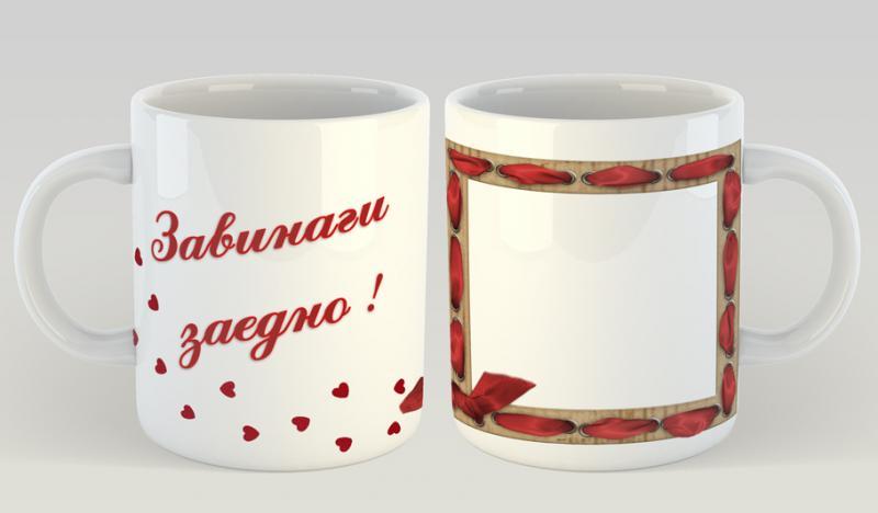 Чаша със снимка - 8