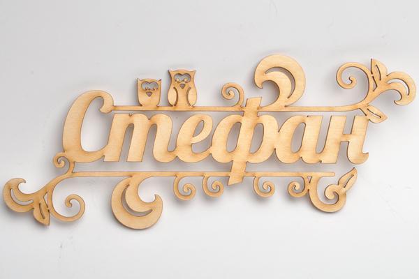 Име по поръчка - СТЕФАН - 20 см