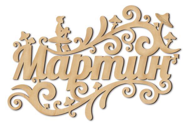 Име по поръчка - Мартин - 20 см