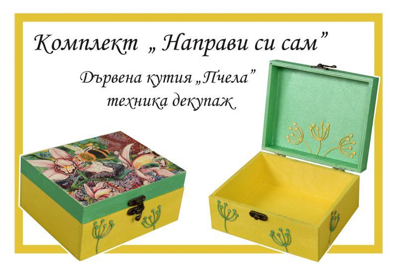 Комплект  Направи си сам - дървена кутия Пчеличка