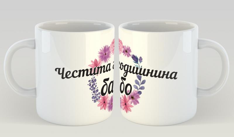 Персонална чаша - 5