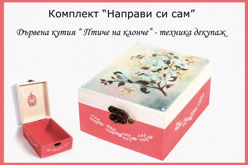 Комплект Направи си сам - дървена кутия Птиче на клонче